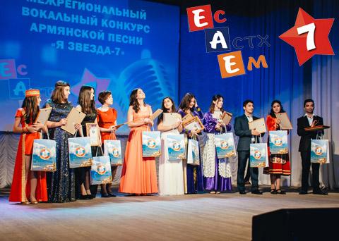 Песенный конкурс для звезды