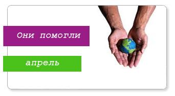 Файл oni_pomogli_aprel_.jpg