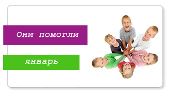 Файл oni_pomogli_yanvar_.jpg